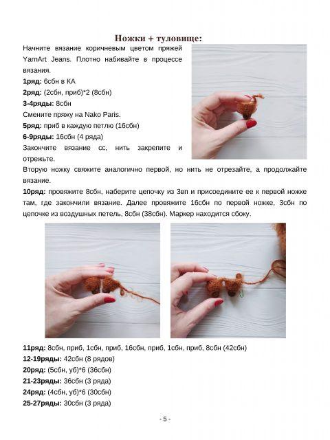 Рыжий бычок крючком