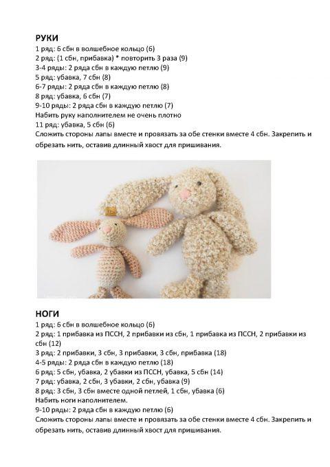 Винтажный кролик Кучерявчик. Работа Alise Crochet