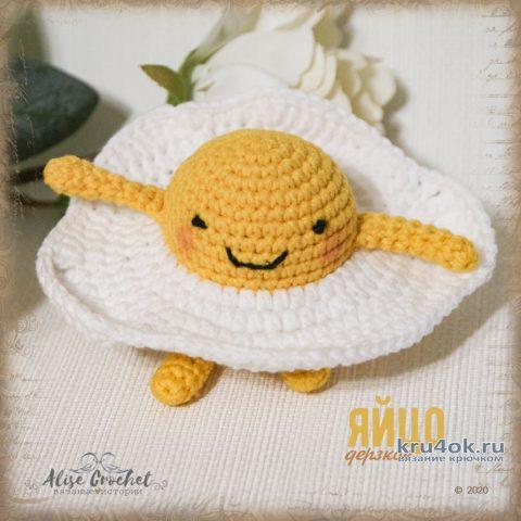 Дерзкое яйцо, вязанная крючком игрушка. Работа Alise Crochet вязание и схемы вязания