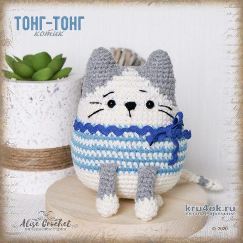 Котик Тонг-Тонг, игрушка крючком. Работа Alise Crochet вязание и схемы вязания