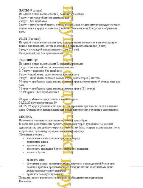 Лев Симба, связанный крючком, описание