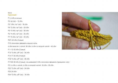 Описание льва амигуруми крючком