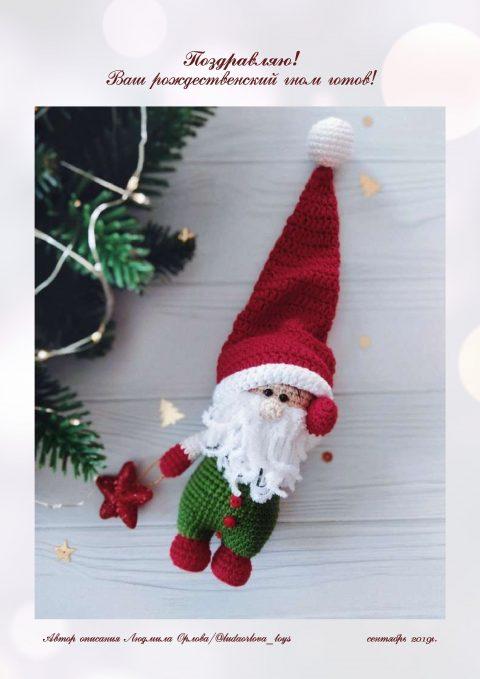 классный рождественский гном, связанный крючком