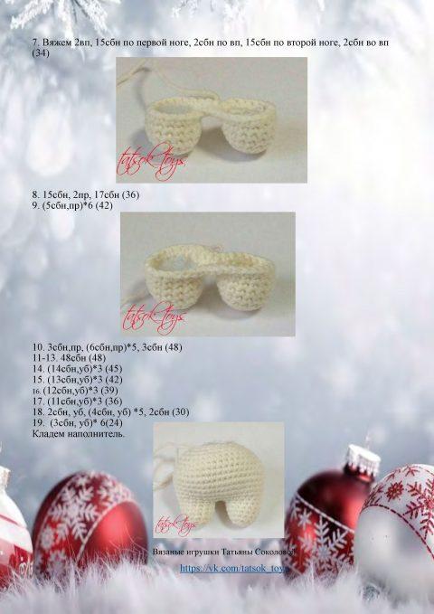 рождественский малыш гном крючком амигуруми