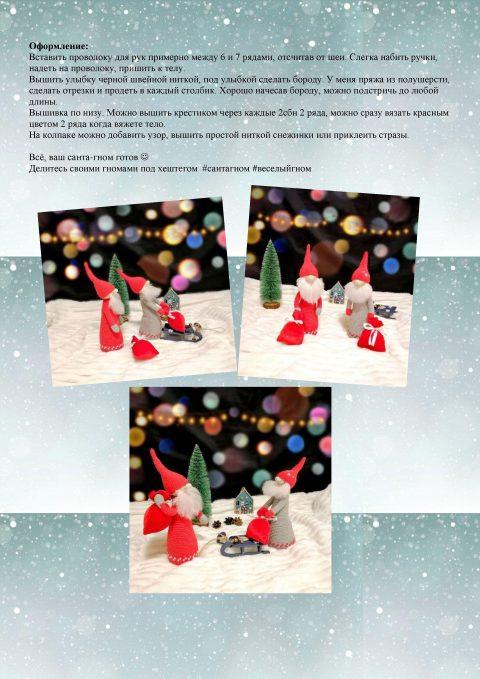 Веселый Санта-гном крючком