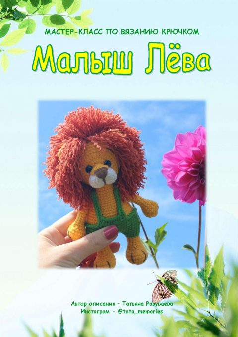 Малыш лев амигуруми крючком