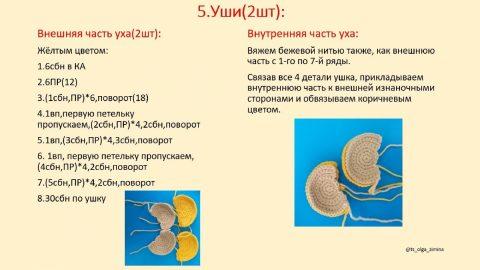 Схема вязания льва крючком от Ольги Зиминой