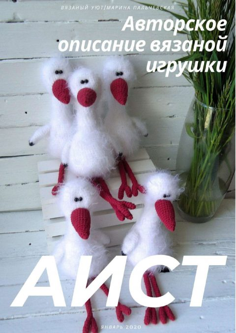 Игрушка птичка Аист крючком