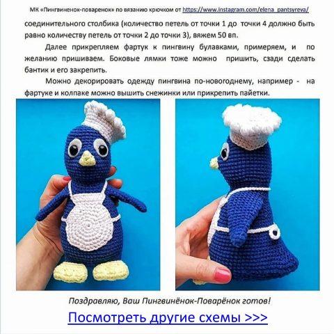 Пингвин Поваренок, птичка амигуруми крючком
