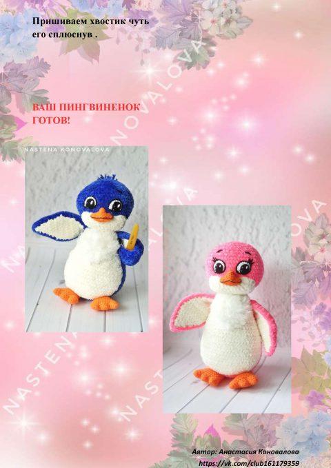 Пингвины Лоло и Пепе (птички связанные крючком)