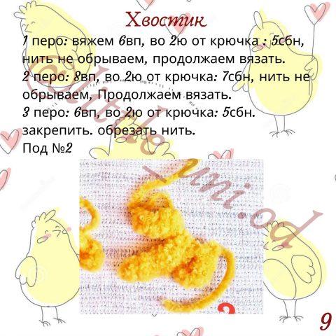 Птичка цыпленок крючком, описание и схема