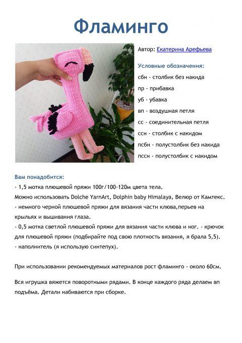 Птичка Фламинго крючком