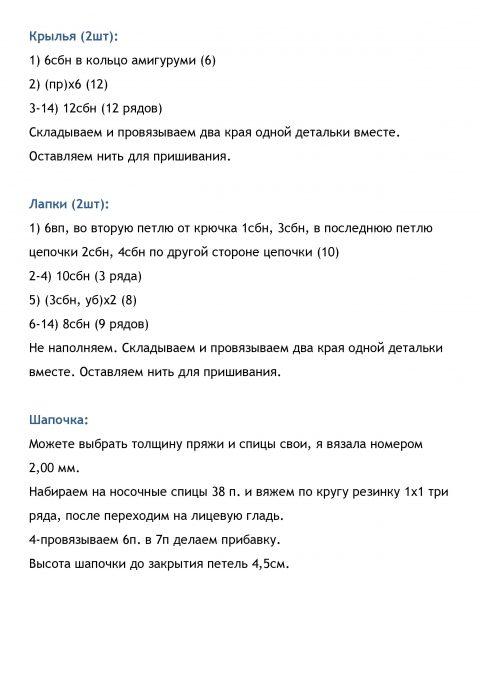 Утенок - птичка амигуруми, описание и схема