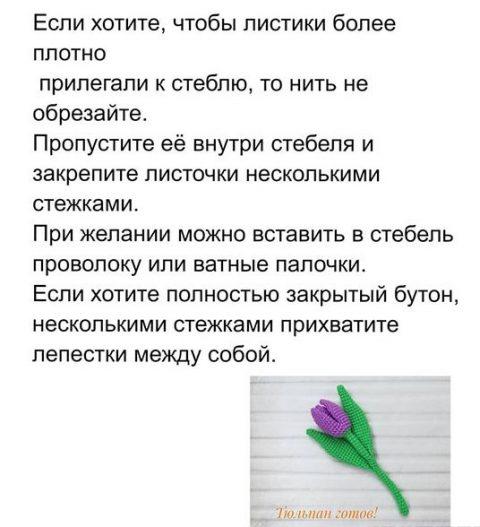 Красивые цветы тюльпаны крючком