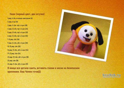 Пёсик Чимми - игрушка крючком. Работа Аси Воронцовой вязание и схемы вязания