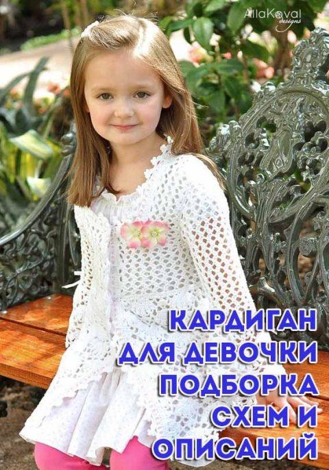Вязание кардиган для девочки, БОЛЬШАЯ ПОДБОРКА схем и описаний