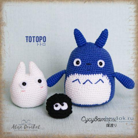 Тоторо и Сусуватари, игрушки крючком. Работы Alise Crochet вязание и схемы вязания