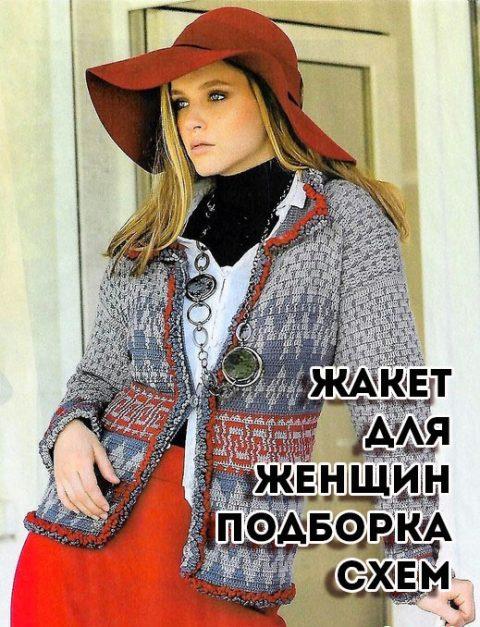 Вязание жакета для женщин крючком, подборка схем и описаний