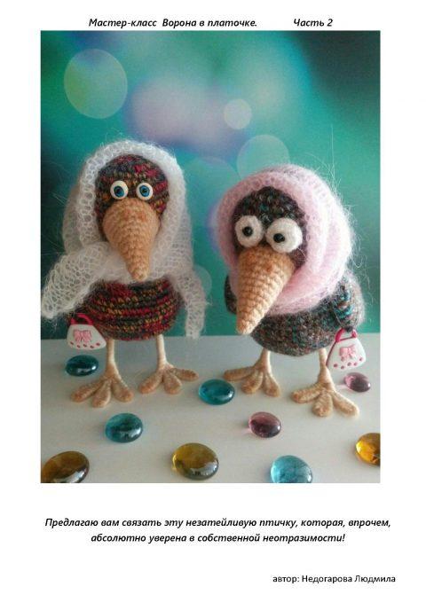 Ворона Клара, вязанная крючком игрушка. Работа Alise Crochet