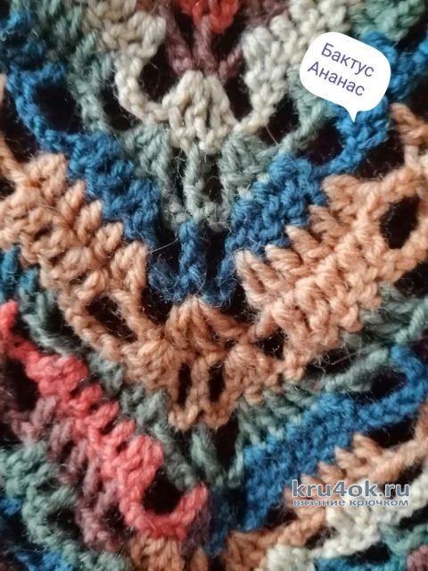 Бактус крючком Ананас-2. Работа Светланы вязание и схемы вязания
