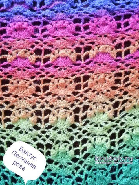Бактус крючком Песчаная роза. Работа Светланы вязание и схемы вязания