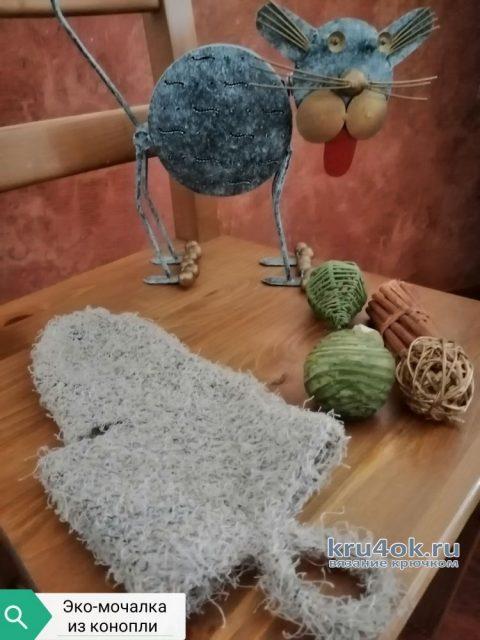 Эко-мочалка из конопляной пряжи крючком. Работа Светланы вязание и схемы вязания