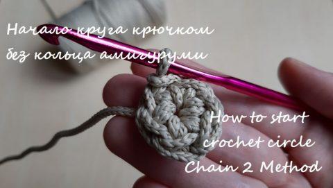 Как начать круг крючком без кольца амигуруми - видео урок вязание и схемы вязания