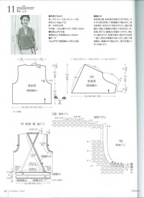 Женский жилет крючком, модель из японского журнала