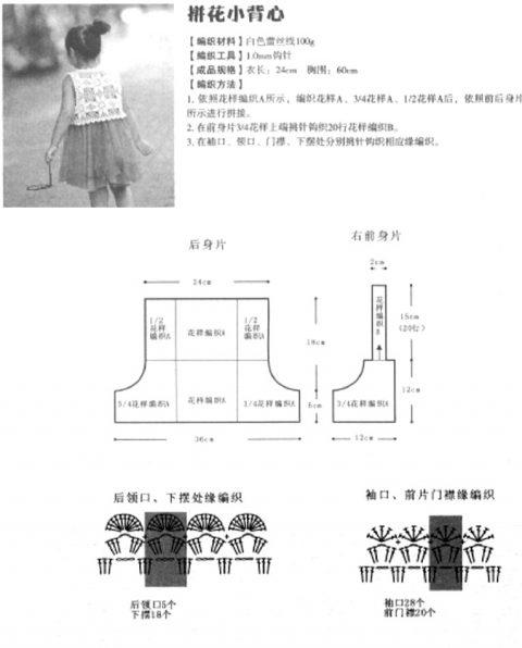 Жилет для девочки крючком, схемы из японского журнала