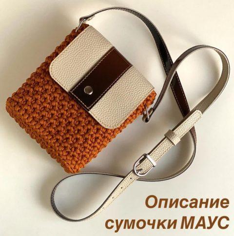 Модная сумочка крючком из шнура или трикотажной пряжи