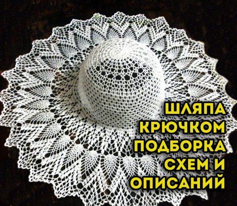 Вяжем шляпу крючком, подборка схем и мастер - классов