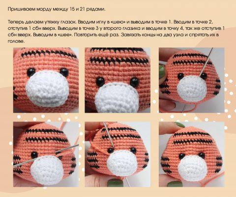 Мини Тигр амигуруми. Схема вязания крючком 2022
