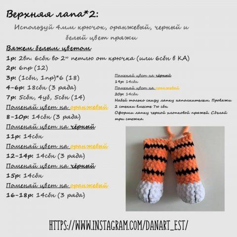 Пижамница тигр крючком