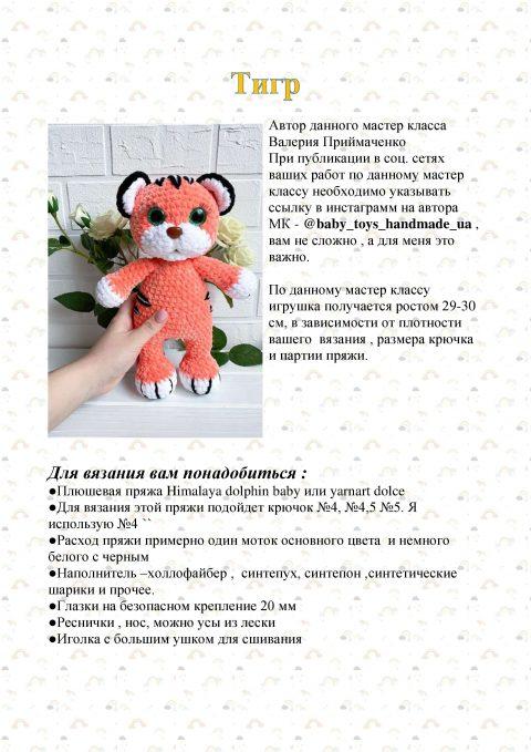 Плюшевый тигр крючком, игрушка амигуруми (символ 2022 года)