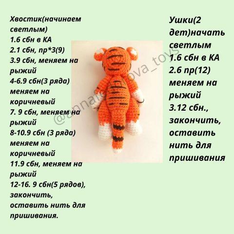 Полосатый тигр крючком символ 2022