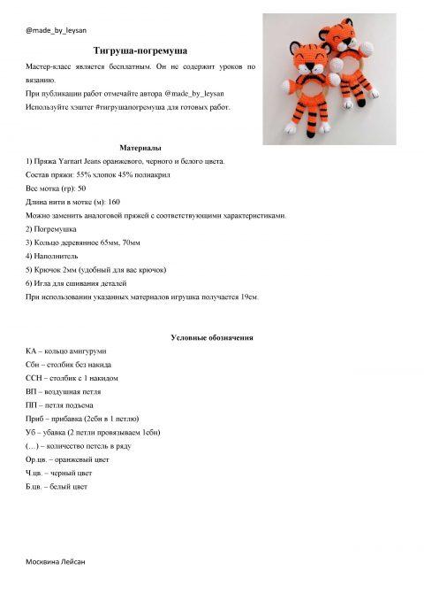 тигр погремушка символ 2022 года