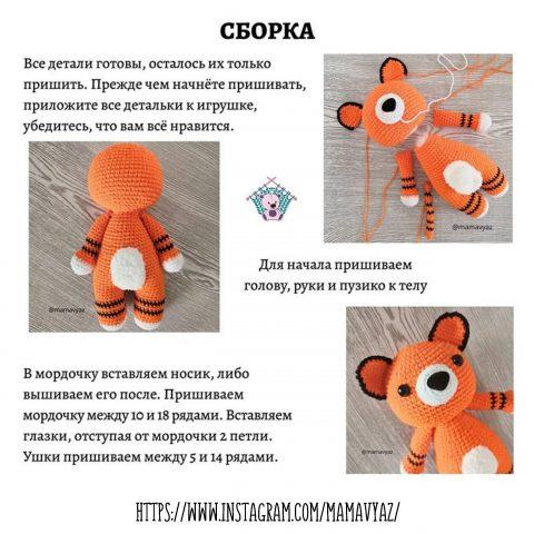 тигр Яша крючком, символ 2022 года