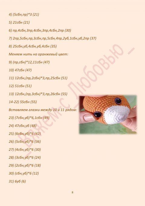 тигренок амигуруми символ 2022 года крючком