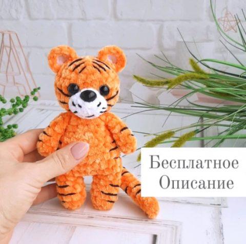 Маленький тигр крючком из плюшевой пряжи (символ 2022 года)