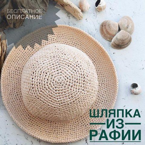 Как связать шляпу из рафии крючком