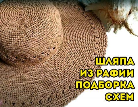 Шляпа из рафии крючком, подборка схем и мастер-классов
