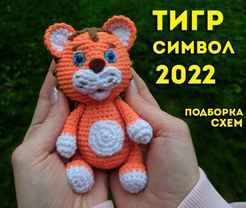 Вяжем крючком тигров - символ 2022 года, большая подборка схем и описаний