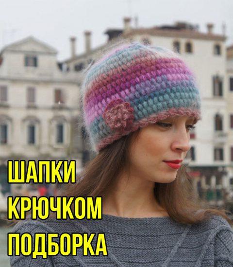 Вяжем крючком модные шапки, подборка схем и описаний