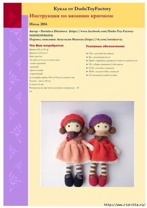 Куклы крючком 1