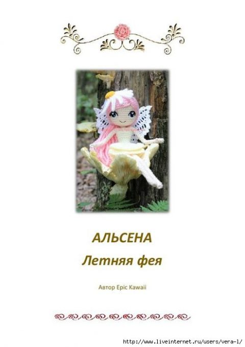 Кукла Альсена крючком 1