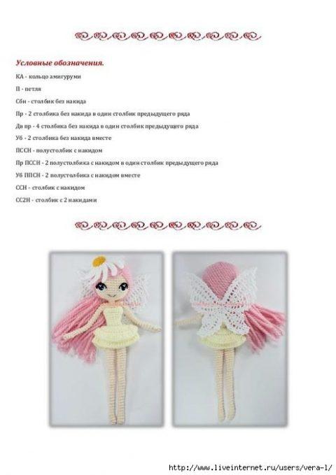 Кукла Альсена крючком 3
