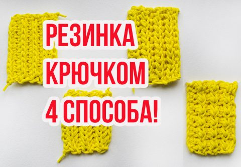 Резинка крючком - 4 СПОСОБА вязания резинки для шарфа, шапки, кардигана, жилета