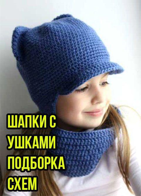 Вяжем шапки с ушками, большая подборка схем и описания для вязания
