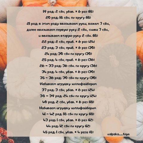 Что связать на Хеллоуин крючком, подборка схем и идей!-4769