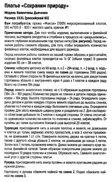 Платье Сохраним природу от Валентины Дьяченко